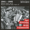 Wartime Music, Vol.15: Works by Stravinsky