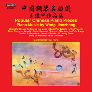 Popular Chinese Piano Pieces