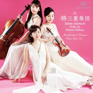 Mendelssohn, Brahms and Monti: Works for Piano Trio