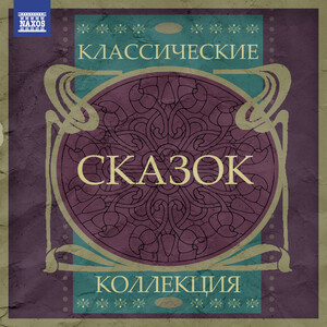 The Classical Fairy Tale Collection: Works by Rimsky-Korsakov, Martinů, Tchaikovsky, etc.