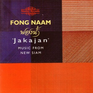 Jakajan (Music from New Siam)